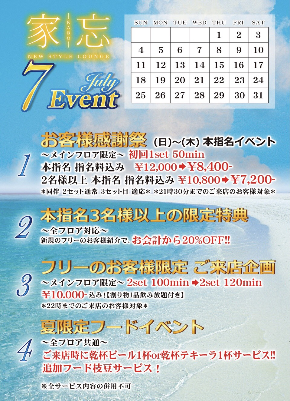 NEW STYLE LOUNGE 家忘-KABO-(・∀・) 7月 イベント情報