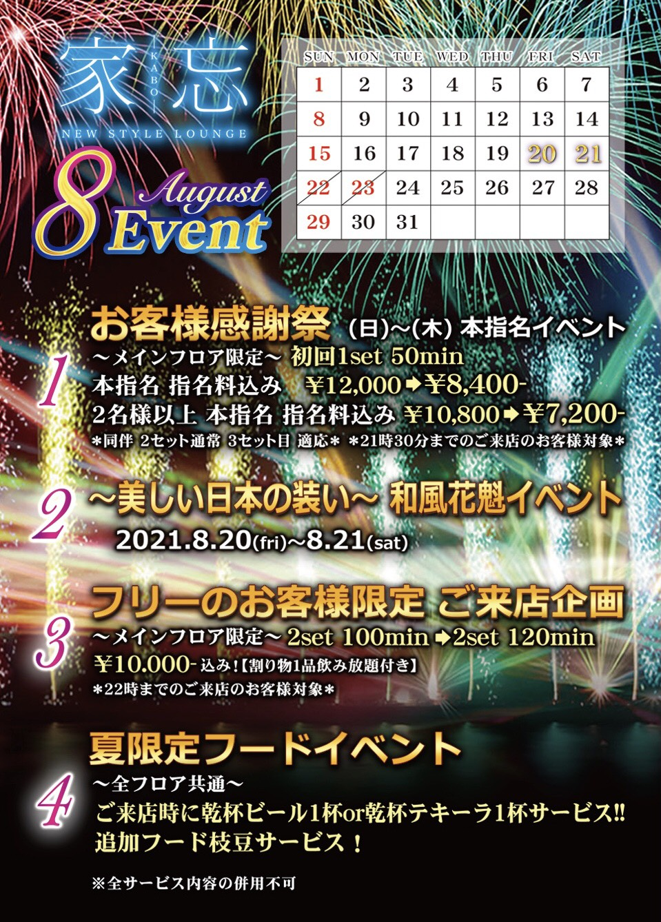 NEW STYLE LOUNGE 家忘-KABO-8月イベント