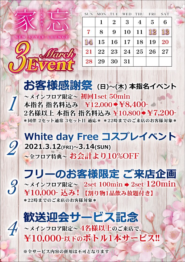 NEW STYLE LOUNGE 家忘-KABO-3月イベント