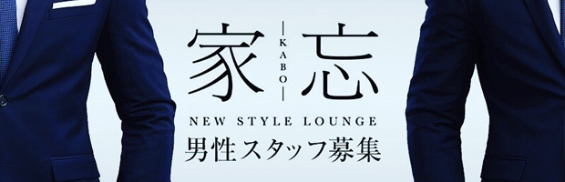 NEW STYLE LOUNGE 家忘-KABO-求人情報